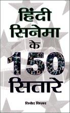 Hindi Cinema Ke 150 Sitare