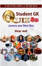 Student Gk Quiz Bank