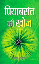 Piyavasant Ki Khoj