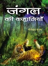 Jungle Ki Kahaniyan