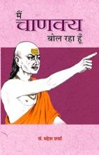 Main Chanakya Bol Raha Hoon