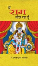 Main Ram Bol Raha Hoon